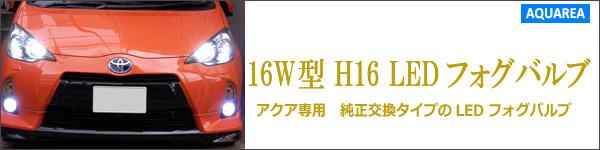 16W型H16LEDバルブ