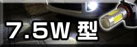 ★7.5W型レンズVer LEDバルブ