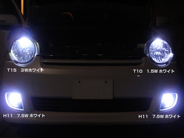 T10、T15、H11を装着