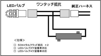 ワンタッチ抵抗接続図