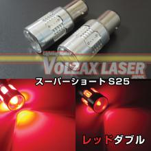 スーパーショートS25 LEDバルブ