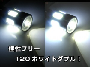 LEDバルブ T20ダブル ホワイト