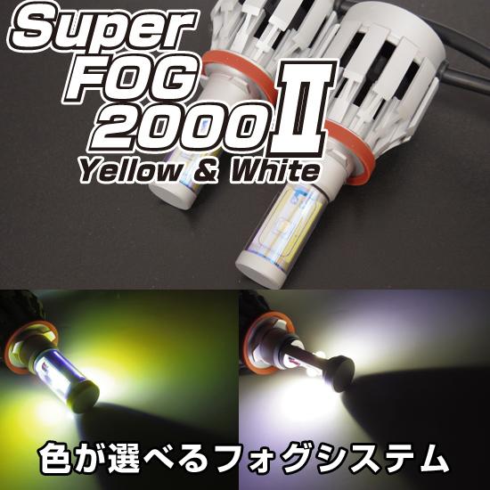 LEDハイビーム フォグ