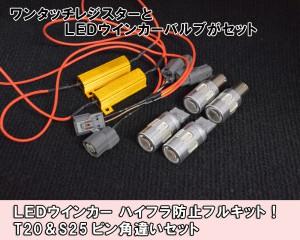 LEDウインカー ハイフラ防止セット