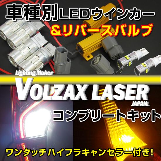 http://store.shopping.yahoo.co.jp/keepsmile-store/vzl-wkreset-prius50.html