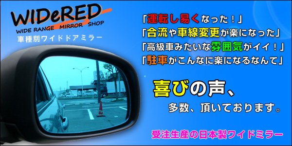 http://widered.shop-pro.jp/