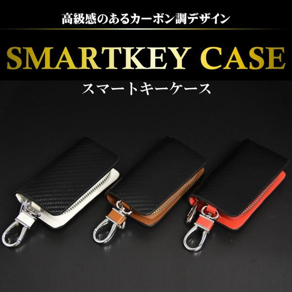 keepsmile-store_smartkey-case
