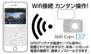 Wifi対応ドライブレコーダー