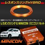 イグニス専用minicon&レスポンスリング