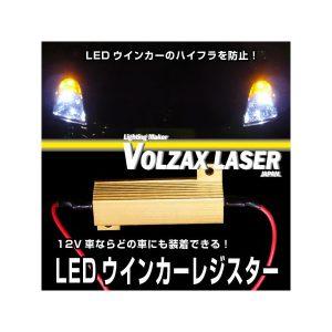 LEDウインカーハイフラキャンセラー