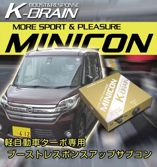 デイズ ミニコン MINICON