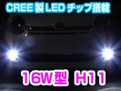 16W型 H11