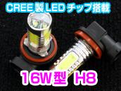 16W型 H8