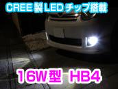16W型 HB4