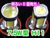7.5W型 H11