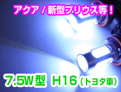 7.5W型 H16