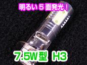 7.5W型 H3