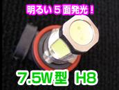 7.5W型 H8