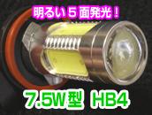 7.5W型 HB4