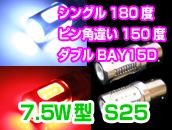 7.5W型 S25
