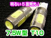 7.5W型 T10