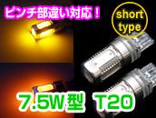 7.5W型 T20