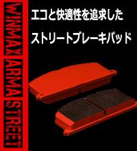 WINMAX ARMA ブレーキパッド